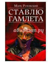 Картинка к книге Григорьевич Марк Розовский - Ставлю Гамлета