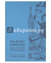 Картинка к книге Льюис Кэрролл - Дневник путешествия в Россию в 1867 году, или Русский дневник