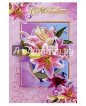 Картинка к книге Народные открытки - 3143-1/С Юбилеем/открытка двойная