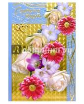Картинка к книге Народные открытки - 3395/Годовщина свадьбы/открытка двойная