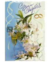 Картинка к книге Народные открытки - 3438/День свадьбы/открытка-вырубка двойная