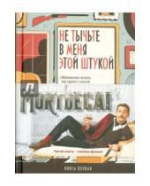 Картинка к книге Кирил Бонфильоли - Не тычьте в меня этой штукой