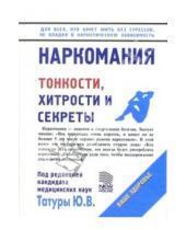 Картинка к книге Юрий Татур - Наркомания