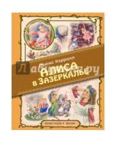 Картинка к книге Льюис Кэрролл - Алиса в Зазеркалье