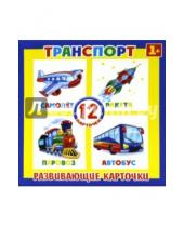 Картинка к книге Феникс+ - Развивающие карточки Транспорт (12 штук) (37269-50)