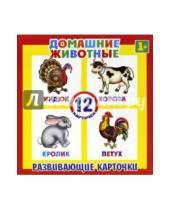 Картинка к книге Феникс+ - Развивающие карточки Домашние животные (12 штук) (37272-50)