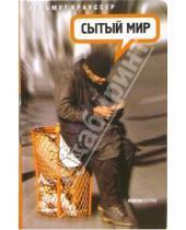 Картинка к книге Хельмут Крауссер - Сытый мир