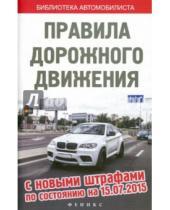 Картинка к книге Библиотека автомобилиста - ПДД с новыми штрафами на 15.07.15