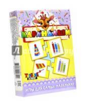 """Картинка к книге Игры для самых маленьких - Игра """"Найди пару: Карандаши"""" (00610)"""