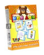 """Картинка к книге Игры для самых маленьких - Игра """"Найди пару: Мой дом"""" (00613)"""