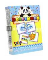 """Картинка к книге Игры для самых маленьких - Игра """"Найди пару: Половинки"""" (00614)"""