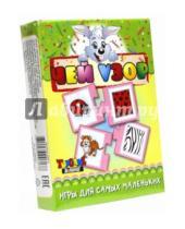 """Картинка к книге Игры для самых маленьких - Игра """"Найди пару: Чей узор"""" (00617)"""