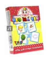 """Картинка к книге Игры для самых маленьких - Игра """"Найди пару: Что на чем"""" (00620)"""