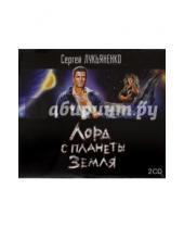 Картинка к книге Васильевич Сергей Лукьяненко - Лорд с планеты Земля (2CDmp3)