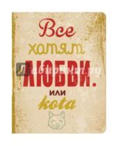 """Картинка к книге Блокнот творческого человека - Блокнот """"Все хотят любви... или кота"""", 92 листа, А5"""