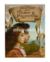 Картинка к книге Уильям Шекспир - Ромео и Джульетта
