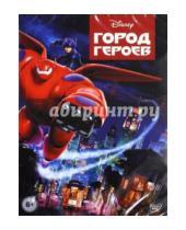 Картинка к книге Фильмы. Фантастика, боевик - Город героев (DVD)