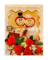 Картинка к книге Каро-открытки - 11-1219/Свадьба/открытка музыкальная стойка