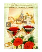 Картинка к книге Каро-открытки - 11-1218/Свадьба/открытка музыкальная стойка