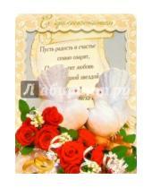 Картинка к книге Каро-открытки - 11-1196/Свадьба/открытка музыкальная стойка