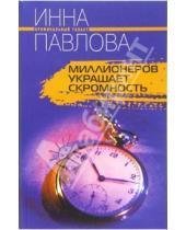 Картинка к книге Владимировна Инна Павлова - Миллионеров украшает скромность