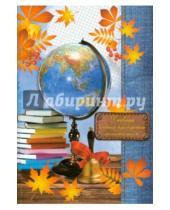 Картинка к книге Феникс+ - Дневник классного руководителя. Начальная школа. А5.1 сентября (37860)