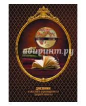 Картинка к книге Феникс+ - Дневник классного руководителя. Средняя школа. А5. Глобус, книги (37861)