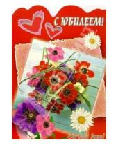 Картинка к книге Стезя - 3Т-332/С Юбилеем/открытка вырубка двойная