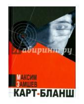 Картинка к книге Адольфович Максим Замшев - Карт-бланш