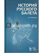 Картинка к книге Алексеевич Юрий Бахрушин - История русского балета