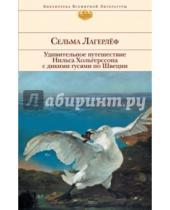 Картинка к книге Лувиса Оттилия Сельма Лагерлеф - Удивительное путешествие Нильса Хольгерссона с дикими гусями по Швеции