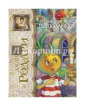 Картинка к книге Джанни Родари - Приключения Чиполлино