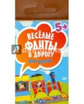 Картинка к книге Вы и ваш ребенок - Весёлые фанты в дорогу для детей (45 карточек)
