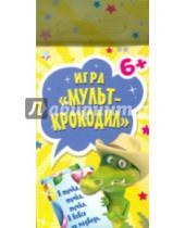 """Картинка к книге Вы и ваш ребенок - Игра """"Мульт-Крокодил"""" (45 карточек)"""