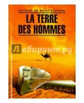 Картинка к книге де Антуан Сент-Экзюпери - Планета людей. Книга для чтения  на французском языке. Неадаптированный текст