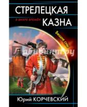 Картинка к книге Григорьевич Юрий Корчевский - Стрелецкая казна. Вещие сны