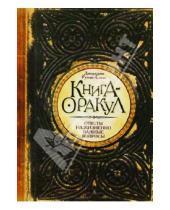Картинка к книге Джорджия Савас Рутсис - Книга - Оракул