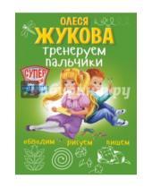 Картинка к книге Станиславовна Олеся Жукова - Тренируем пальчики. Обводим, рисуем, пишем