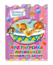Картинка к книге Дональд Биссет - Про тигренка, любившего принимать ванну
