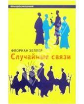 Картинка к книге Флориан Зеллер - Случайные связи