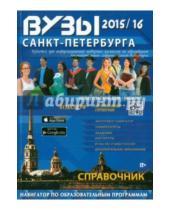Картинка к книге Папирус - ВУЗы Санкт-Петербурга 2015/16