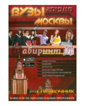 Картинка к книге Папирус - ВУЗы Москвы 2015/2016