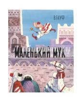 Картинка к книге Вильгельм Гауф - Маленький Мук
