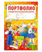 Картинка к книге Сфера - Портфолио учащегося начальной школы (комплект)