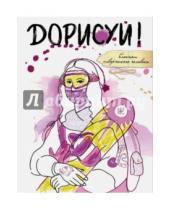 "Картинка к книге Блокнот творческого человека - Блокнот ""Дорисуй! Мона Лиза"""