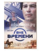 Картинка к книге Роланд Жоффе - Вне времени (DVD)