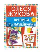 Картинка к книге Станиславовна Олеся Жукова - Прописи с наклейками