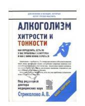 Картинка к книге В. А. Стрикалова - Алкоголизм: Хитрости и тонкости