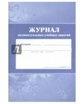 Картинка к книге Учитель - Журнал индивидуальных учебных занятий