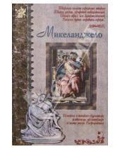 Картинка к книге Евгеньевич Алексей Клиентов - Микеланджело